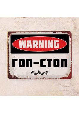 WARNING! Гоп-стоп