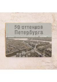 50 оттенков Петербурга