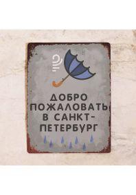 Добро пожаловать в СПб