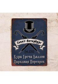 Петербургский словарь