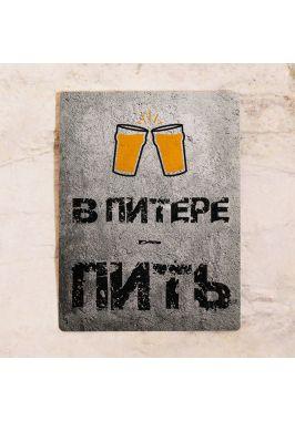 В Питере - пить / Пиво
