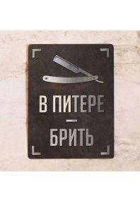 В Питере - брить