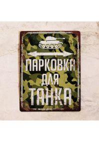 Парковка для танка