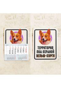 Табличка с календарным блоком Вельш-Корги