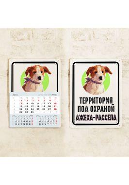 Табличка с календарным блоком Джек-Рассел