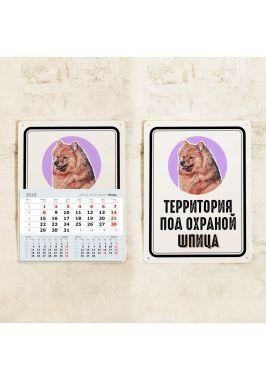 Табличка-календарь 2018 Шпиц