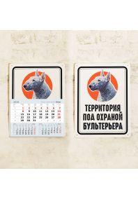 Календарь год собаки Бультерьер