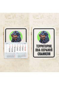 Календарь год собаки Спаниель