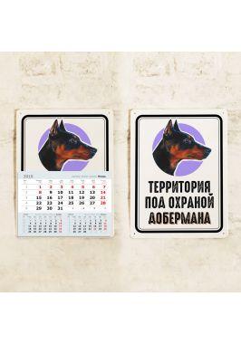 Календарь год собаки Доберман