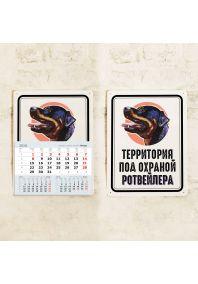 Календарь год собаки Ротвейлер