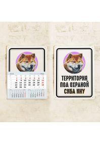 Календарь год собаки Сиба Ину