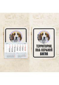 Календарь год собаки Бигль