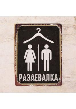 Табличка Раздевалка. Купить в СПб.