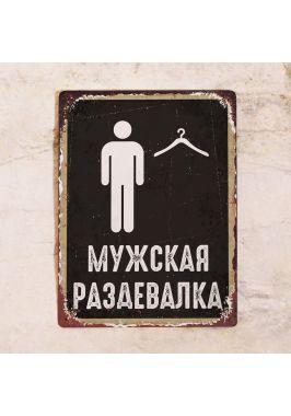 Табличка Мужская раздевалка. Купить
