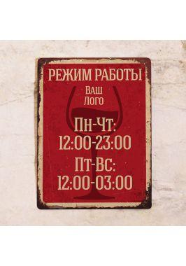 Табличка Режим работы бара