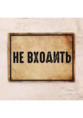 Табличка Не входить