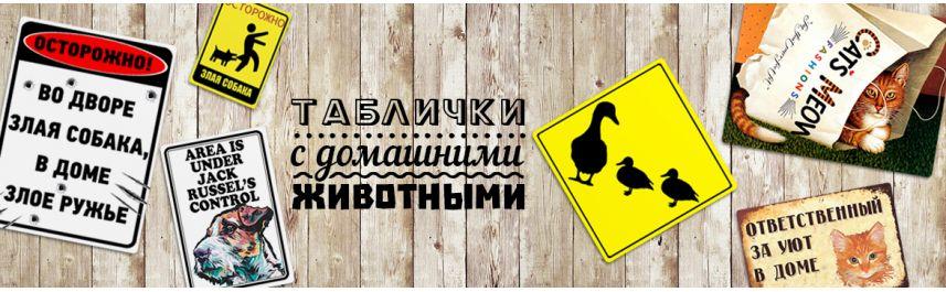 Таблички с домашними животными