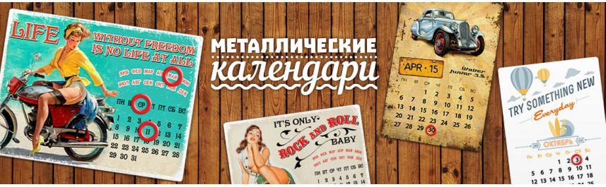 Металлические календари