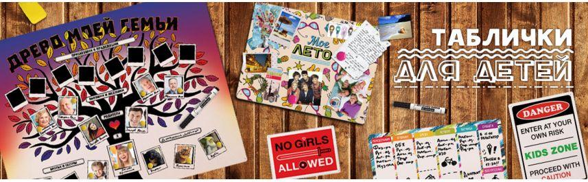 Таблички, магнитные доски и игры для детей