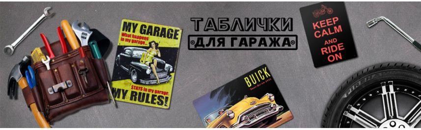 Металлические таблички для гаража