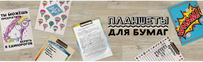Дизайнерские планшеты для бумаг с зажимом. Доставка по РФ