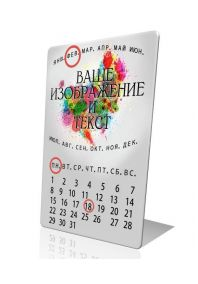 Настольный вечный календарь