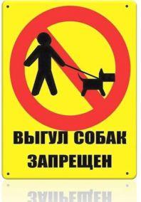 Выгул собак запрещен