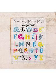 Табличка Английский алфавит Шрифты