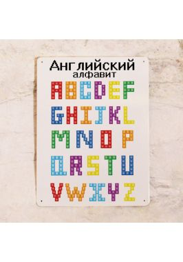 Табличка Английский алфавит Тетрис
