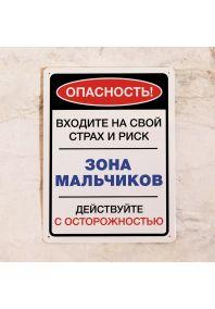Табличка на дверь Опасность! Зона мальчиков