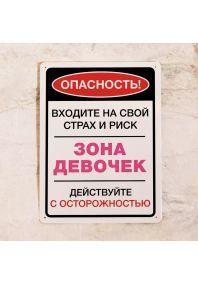 Табличка на дверь Опасность! Зона девочек