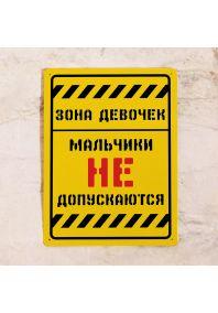 Табличка на дверь Зона Девочек