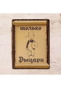 Табличка на дверь Только Рыцари