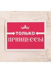 Табличка на дверь Только Принцессы