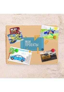 Доска для фото Мои проекты