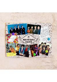 Доска для фото Моя музыка