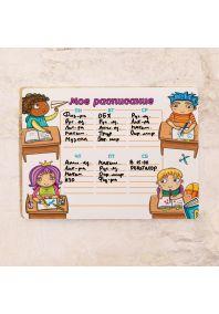 Магнитная доска Школьное расписание