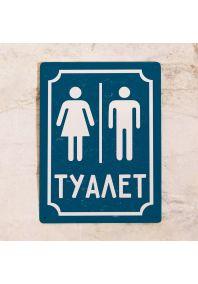 М+Ж Туалет (Синий)