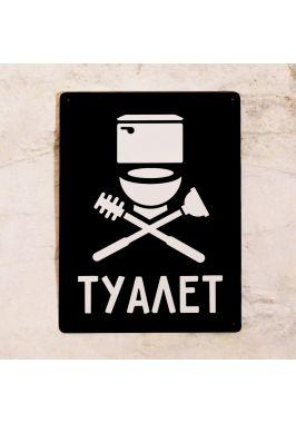 Пиратский туалет