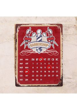 Металлический календарь Barbershop Retro