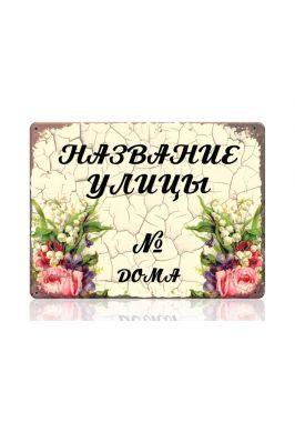 Табличка на дом Бежевая эмаль