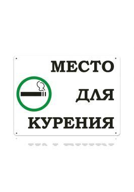 Табличка Место для курения