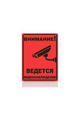 Металлическая табличка Ведется видеонаблюдение