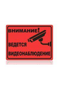 Внимание! Видеонаблюдение красная