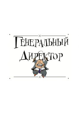 Табличка Генеральный директор серии Мульт