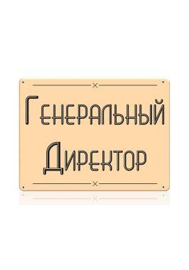 Табличка Генеральный директор серии Village
