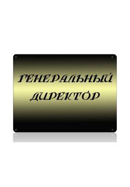 Табличка генеральный директор серии Gold
