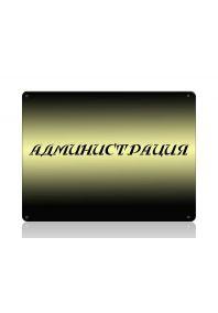 Администрация Gold