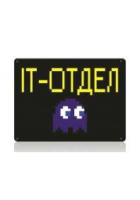 IT-отдел Пиксель