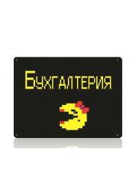 Бухгалтерия Пиксель